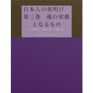 日本人の夜明け 第三巻 魂の栄養となるもの 電子書籍版 / 著:平川博達 著:吉川宣行 著:吉野万菜|ebookjapan