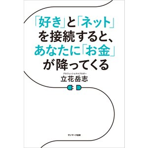 著:立花岳志 出版社:サンマーク出版 提供開始日:2018/04/05 タグ:専門書 ビジネス 専門...