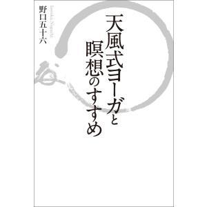 天風式ヨーガと瞑想のすすめ 電子書籍版 / 著:野口五十六