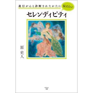 進行がんと診断されたかたに伝えたい セレンディピティ 電子書籍版 / 著:原史人