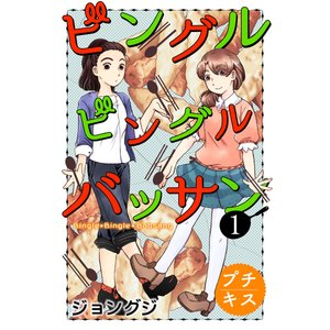 ビングルビングルバッサン プチキス (1) 電子書籍版 / ジョングジ ebookjapan