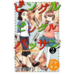 ビングルビングルバッサン プチキス (2) 電子書籍版 / ジョングジ ebookjapan