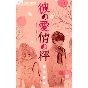 彼の愛情の秤 電子書籍版 / 登田好美 ebookjapan