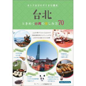 台北 オトナ女子のすてきな週末 ときめく台湾の楽しみ方70 電子書籍版 / グレアトーン台湾編集部