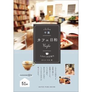 千葉 カフェ日和 ときめくお店案内 電子書籍版 / オフィス・クリオ|ebookjapan