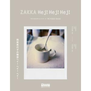 岡尾美代子の雑貨ヘイ!ヘイ!ヘイ! 電子書籍版 / 岡尾美代子(著者)|ebookjapan