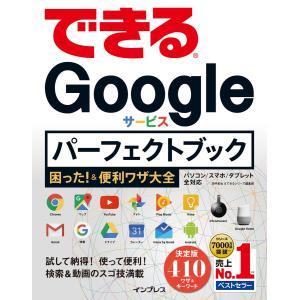 できるGoogleサービス パーフェクトブック 困った!&便利ワザ大全 電子書籍版 / 田中 拓也/...