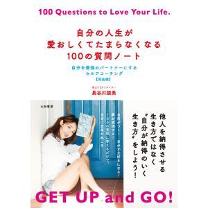 長谷川朋美 出版社:大和書房 ページ数:164 提供開始日:2018/04/06 タグ:趣味・実用 ...
