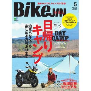 BIKEJIN/培倶人 2018年5月号 電子書籍版 / BIKEJIN/培倶人編集部