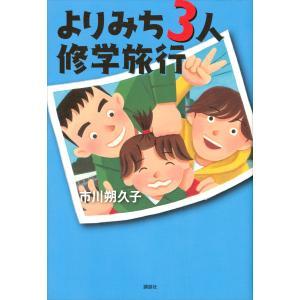 よりみち3人修学旅行 電子書籍版 / 市川朔久子|ebookjapan
