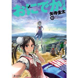 おにでか! (6) 電子書籍版 / 矢寺圭太|ebookjapan