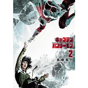 キャプテンハンゾーモン (2) 電子書籍版 / 高橋寛行|ebookjapan