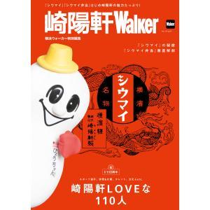 【初回50%OFFクーポン】崎陽軒Walker 電子書籍版 / 編:YokohamaWalker編集部 ebookjapan