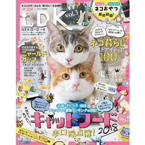 晋遊舎ムック ネコDK vol.3 電子書籍版 / 編:晋遊舎