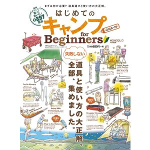 100%ムックシリーズ はじめてのキャンプ for Beginners 2018〜19 電子書籍版 ...
