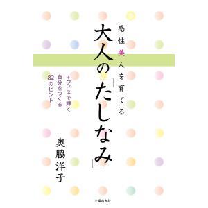 感性美人を育てる 大人の「たしなみ」 電子書籍版 / 奥脇 洋子