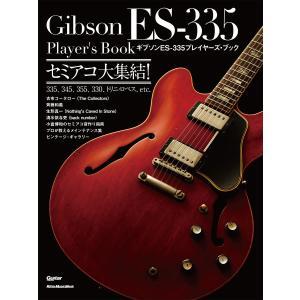 ギブソン ES-335プレイヤーズ・ブック セミアコ大集結! 電子書籍版 / 編集:ギター・マガジン書籍編集部|ebookjapan