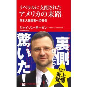 リベラルに支配されたアメリカの末路 - 日本人愛国者への警告 - 電子書籍版 / ジェイソン・モーガン|ebookjapan
