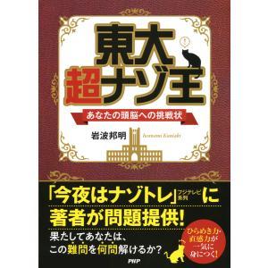 東大 超ナゾ王 あなたの頭脳への挑戦状 電子書籍版 / 著:岩波邦明 ebookjapan