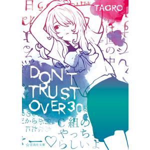 【初回50%OFFクーポン】DON'T TRUST OVER 30 電子書籍版 / TAGRO|ebookjapan