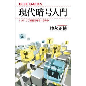 現代暗号入門 いかにして秘密は守られるのか 電子書籍版 / 神永正博|ebookjapan