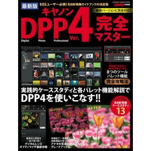 最新版 キヤノンDPP4完全マスター 電子書籍版 / CAPA編集部