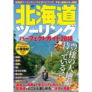 北海道ツーリングパーフェクトガイド2018 電子書籍版 / 学研プラス ebookjapan