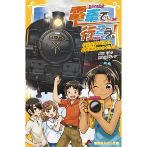 電車で行こう! 約束の列車を探せ! 真岡鐵道とひみつのSL 電子書籍版 / 豊田 巧/裕龍ながれ|ebookjapan