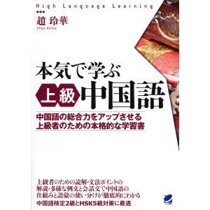 本気で学ぶ上級中国語(MP3音声なしバージョン ) 電子書籍版 / 著:趙玲華
