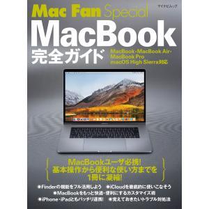 Mac Fan Special MacBook完全ガイド MacBook・MacBook Air・M...