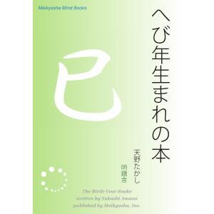 へび年生まれの本 電子書籍版 / 著:天野たかし ebookjapan