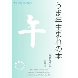 うま年生まれの本 電子書籍版 / 著:天野たかし ebookjapan