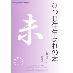 ひつじ年生まれの本 電子書籍版 / 著:天野たかし ebookjapan