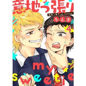 【初回50%OFFクーポン】意地っ張りmy sweetie4 電子書籍版 / 著:ちえ子 ebookjapan