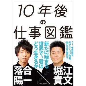 堀江貴文/落合陽一 出版社:SBクリエイティブ 提供開始日:2018/04/10 タグ:趣味・実用 ...