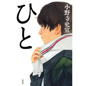 ひと 電子書籍版 / 小野寺史宜