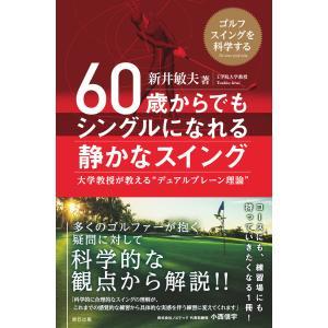 60歳からでもシングルになれる静かなスイング 電子書籍版 / 新井敏夫(著)|ebookjapan