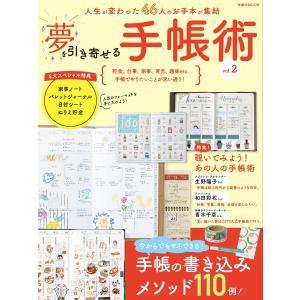 夢を引き寄せる手帳術vol.2 電子書籍版 / 扶桑社|ebookjapan