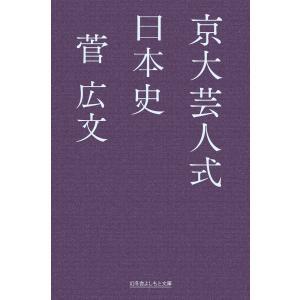 京大芸人式日本史 電子書籍版 / 著:菅広文