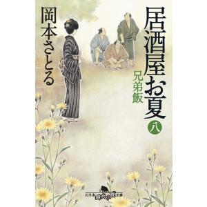 居酒屋お夏 八 兄弟飯 電子書籍版 / 著:岡本さとる ebookjapan