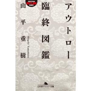 【初回50%OFFクーポン】アウトロー臨終図鑑 電子書籍版 / 著:山平重樹 ebookjapan