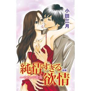 純情すぎる欲情〜セカンド彼女 (2) 電子書籍版 / 小田三月|ebookjapan