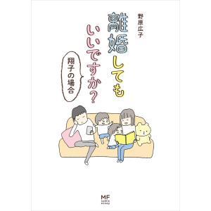 離婚してもいいですか? 翔子の場合 電子書籍版 / 著者:野原広子|ebookjapan