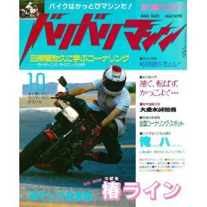 【初回50%OFFクーポン】バリバリマシン1986年10月号 電子書籍版 / 笠倉出版社|ebookjapan