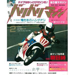 【初回50%OFFクーポン】バリバリマシン1987年2月号 電子書籍版 / 笠倉出版社|ebookjapan