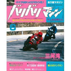 バリバリマシン1987年6月号 電子書籍版 / 笠倉出版社|ebookjapan