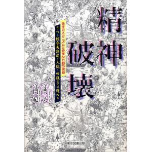 精神破壊 電子書籍版 / 守門丈/守門紀|ebookjapan