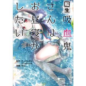 転生吸血鬼さんはお昼寝がしたい〜Please take care of me.〜2(コミック) 電子書籍版 ebookjapan