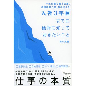 入社3年目までに絶対に知っておきたいこと 電子書籍版 / 著:森川友義 ebookjapan