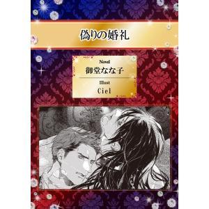 偽りの婚礼【イラスト入り】 電子書籍版 / 御堂なな子/Ciel|ebookjapan